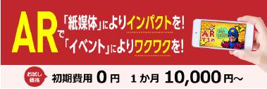AR-banner